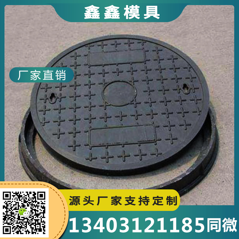 井盖钢模具应运而生  井盖钢模具耐磨性
