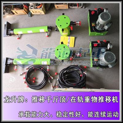 LHT16-600推移千斤顶,电站变压器推移就位,稳定性好