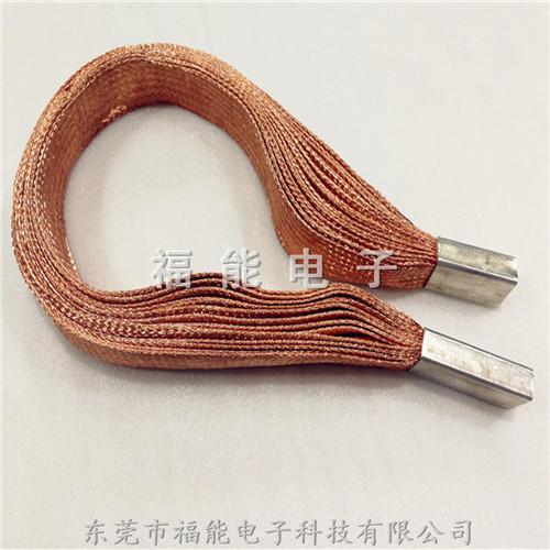 高性能导电带多层铜编织带软连接福能精良生产