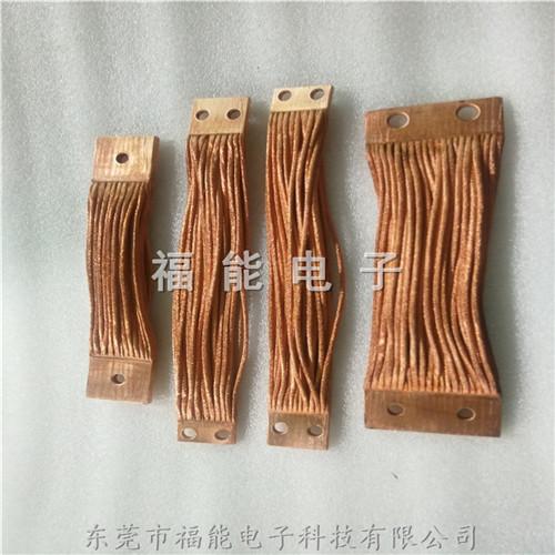 电解铜编织带导电带软连接福能软连接厂扩散焊热熔成型