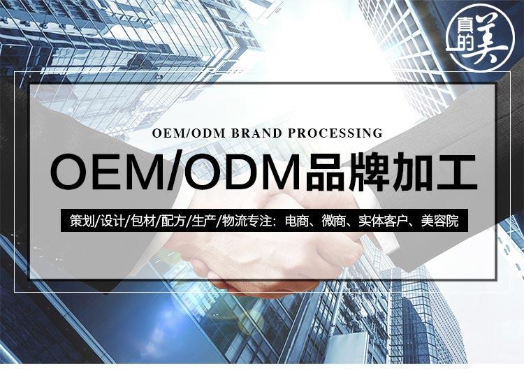 广州化妆品工厂专业代加工oem贴牌oem品散装半成品批发