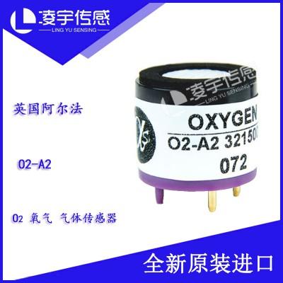O2-A2【英国阿尔法】氧气O2传感器全新原装正品进口现货