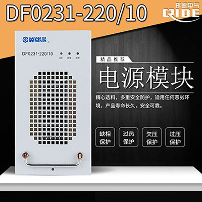 DF0231-220/10直流屏充电模块整流模块电源模块