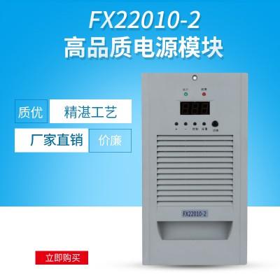 FX22010-2谐振式整流模块充电模块整流模块电源模块