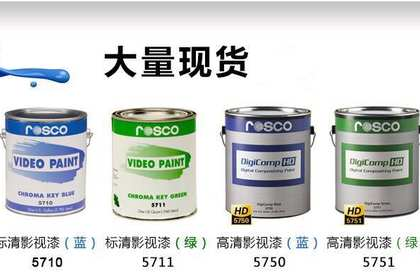 高清美国进口ROSCO影视抠像漆