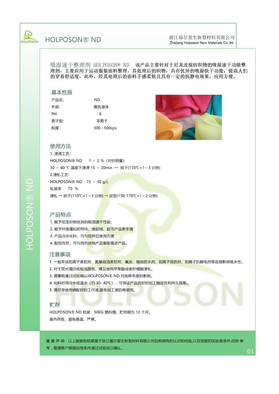 尼龙吸湿速干整理剂 面料手感柔软且具有一定的抗静电效果