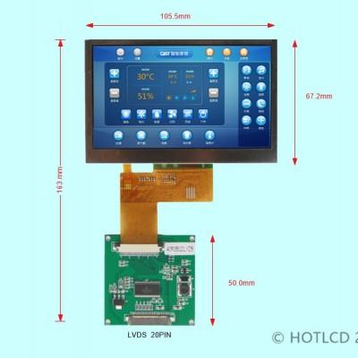 4.3寸800*480分辨率高清LVDS接口TFT液晶模块