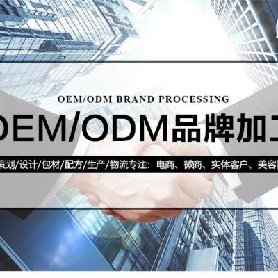 化妆品代加工_化妆品OEM/ODM广州真的美化妆品有限公司