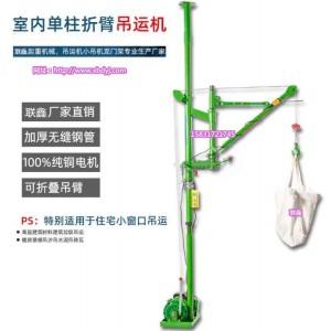 室内小吊机规格型号齐全联鑫折叠式吊运机便携式小型吊机