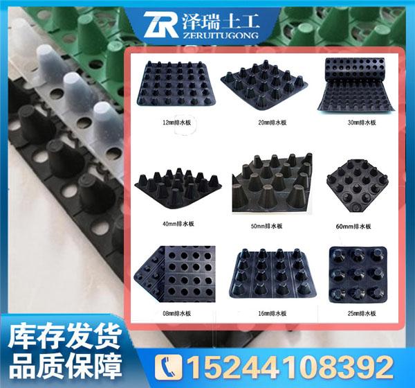 衡水HDPE凸高15mm排水板-透水板土工布厂家