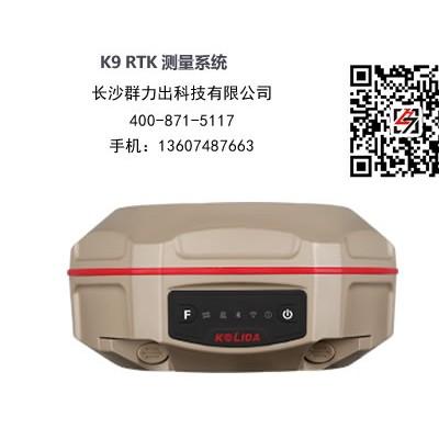 东兴市供应科力达K9 RTK测量系统