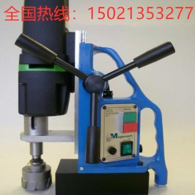 MD50磁力钻具有体积小、功率大、效率高、定位准确