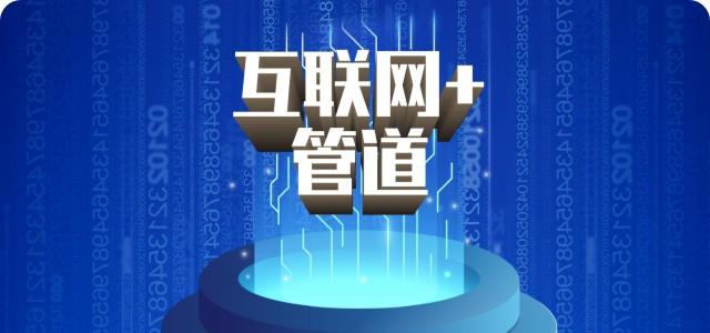 西安市未央区罗蔓管道以工业互联网乘势而上