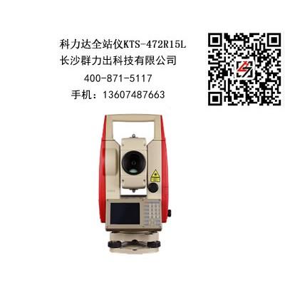 东兴市供应科力达全站仪KTS-472R15L免棱镜