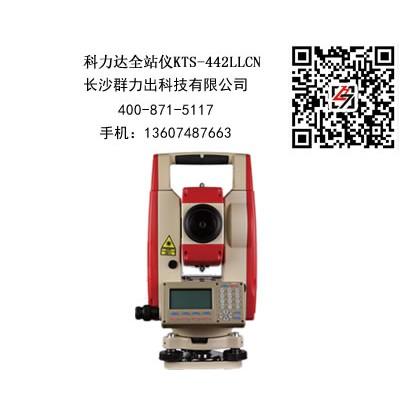 东兴市供应科力达KTS-442LLCN红外激光全站仪