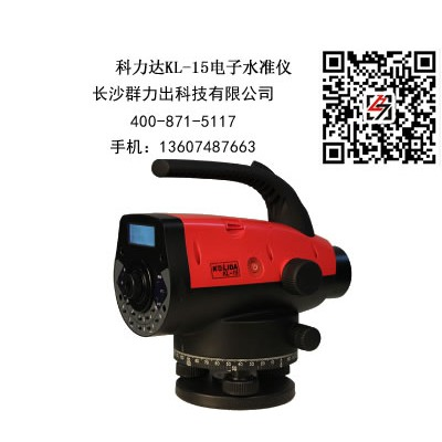 兴业县供应科力达KL-15电子水准仪