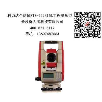 东兴市供应KTS-442R15L工程测量型全站仪