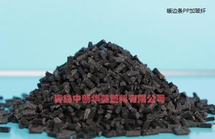 玻纤增强聚丙烯暖边条材料 pp加玻纤塑料颗粒厂家