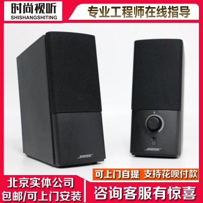 BOSE Companion 2 III多媒体扬声器电脑音箱