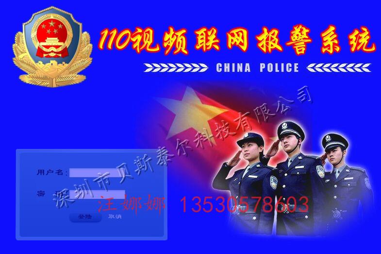医护一键紧急报警 一键式110联网报警方案