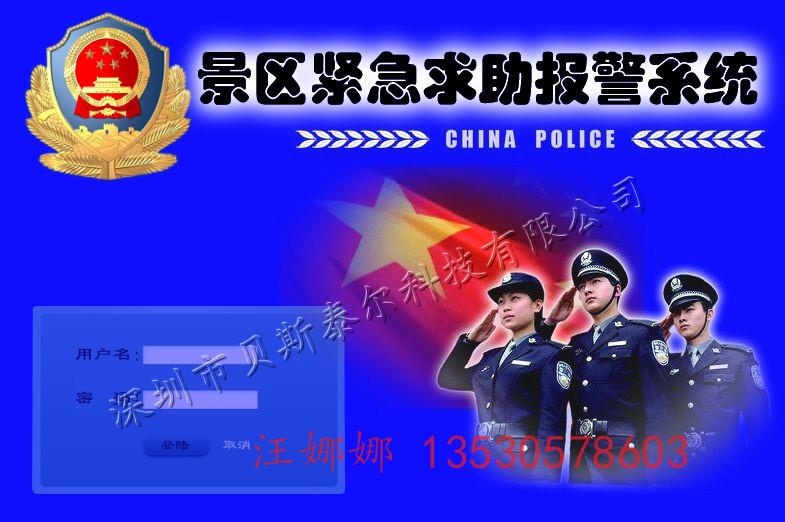 旅游景点110联网报警系统 一键可视对讲报警系统