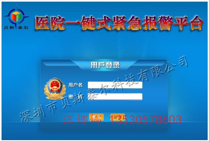 医护一键应急报警系统,纯软件一键式联网报警系统