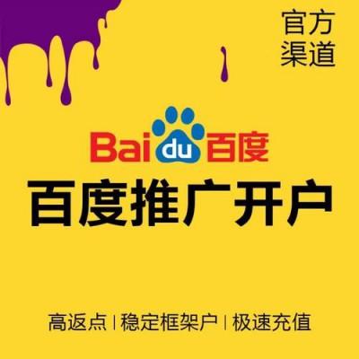 广州智强百度信息流广告投放流程