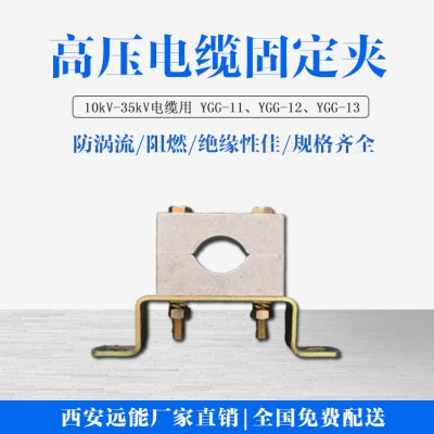 高压电缆夹具图纸,非磁性电缆夹具,单孔电缆夹厂家
