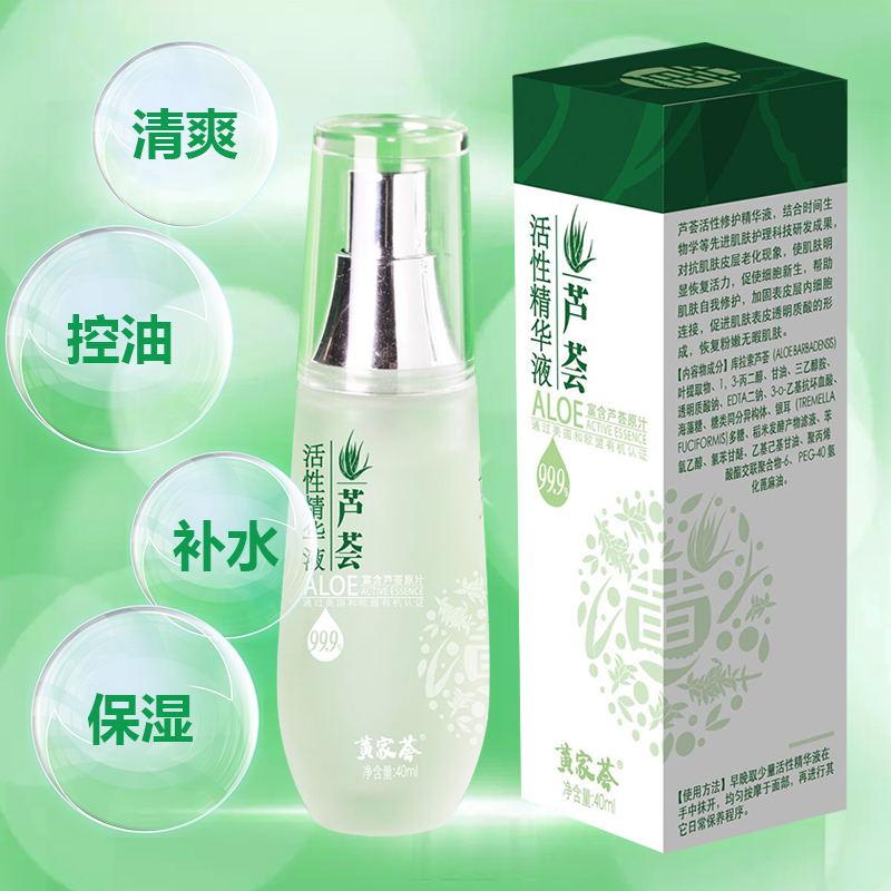 黄家荟芦荟精华液补充肌肤所需微量元素