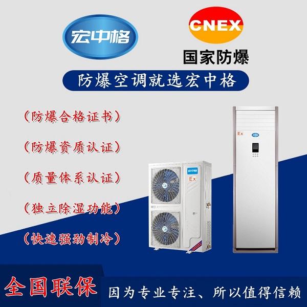 广西省防爆空调厂家