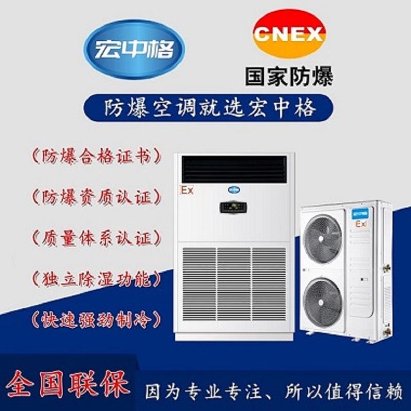 甘肃省3匹防爆空调厂家