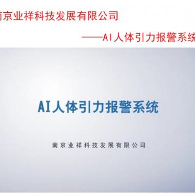 AI人体引力报警系统、人体感应报警系统、防攀爬报警围栏