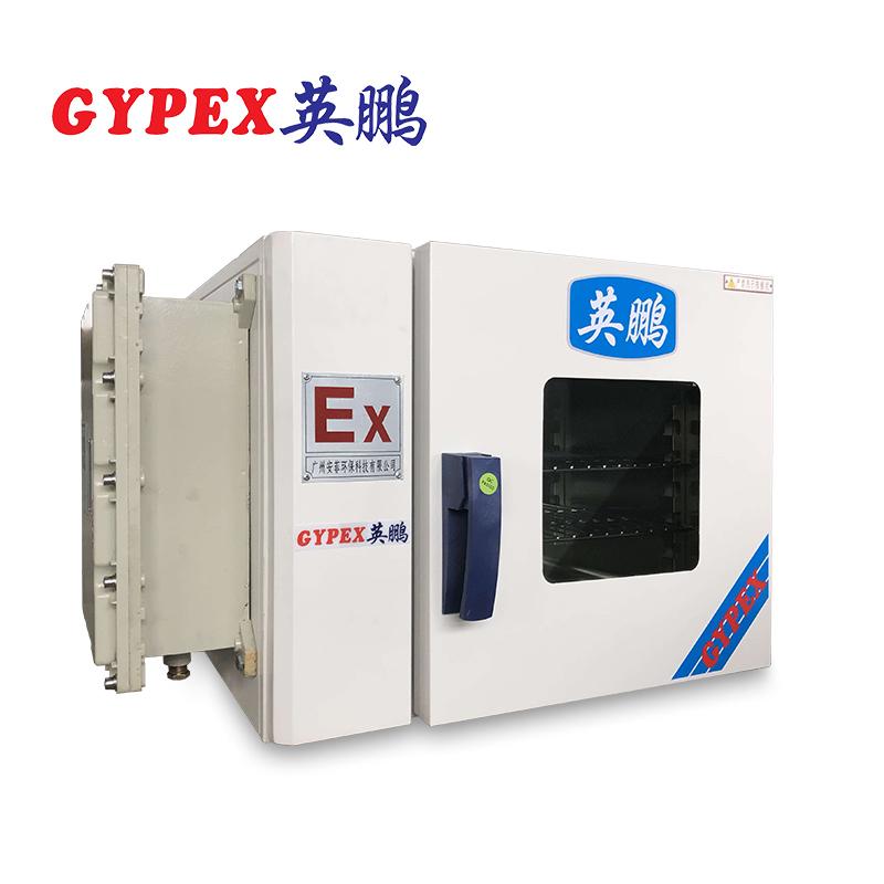 杭州防爆干燥箱 油漆房使用防爆烘箱