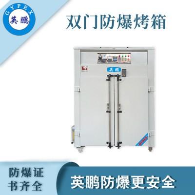 广东工业双门防爆烘箱 BYP-500GX-10K