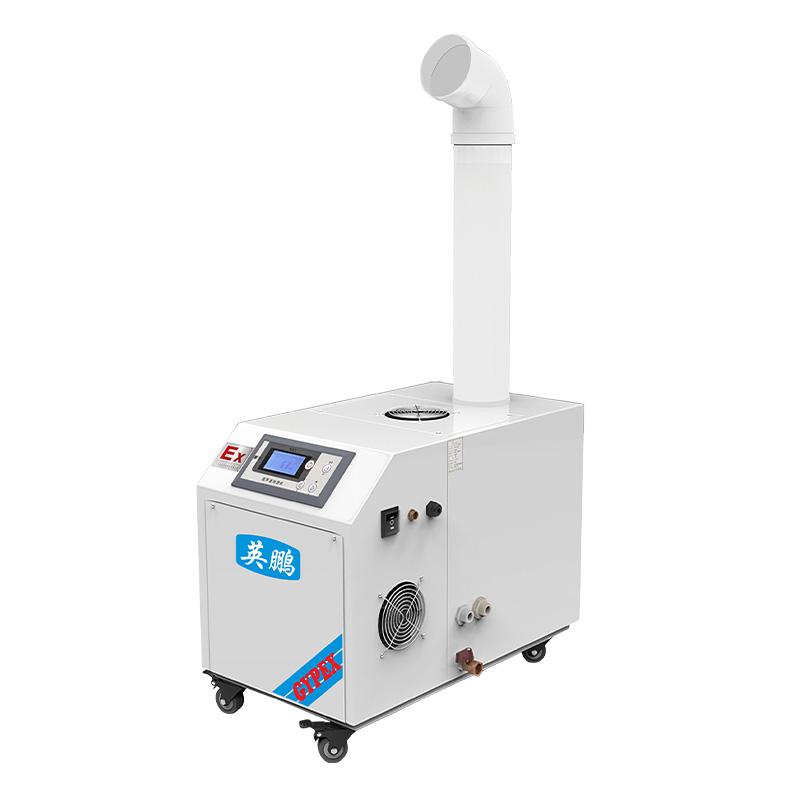 英鹏工业超声波防爆加湿器