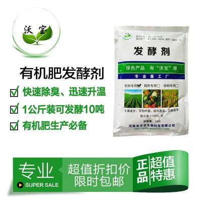 供应发酵堆肥高效发酵剂畜禽粪便秸秆腐熟