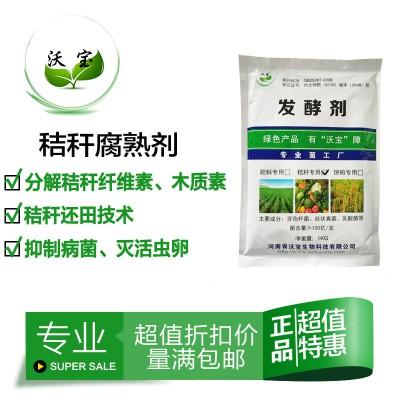 沃宝生物秸秆发酵分解木质纤维素秸秆还田