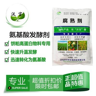 沃宝生物氨基酸蛋白饼粕花生饼菜子饼发酵腐熟剂