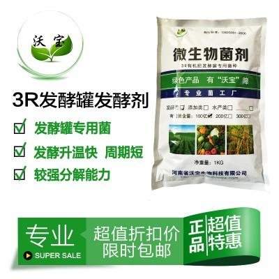 沃宝生物发酵罐专用嗜热发酵菌高温发酵