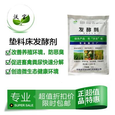 沃宝垫料床发酵菌生态养殖环保粪污处理