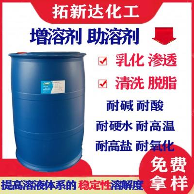 增溶剂 渗透增溶剂 乳化增溶剂 溶液体系的稳定性溶解度