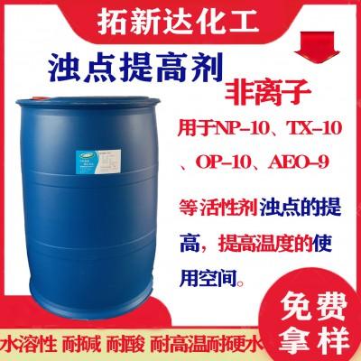 浊点提高剂 浊点升高剂 非离子表面活性剂