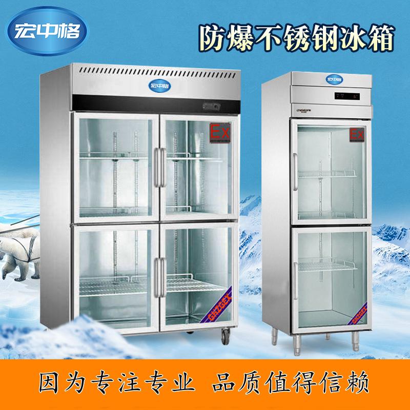 平凉市玻璃门不锈钢防爆冰箱
