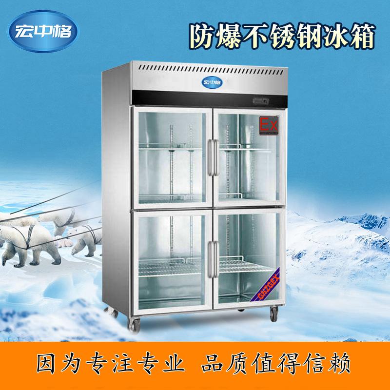 天水市不锈钢防爆冰箱价格