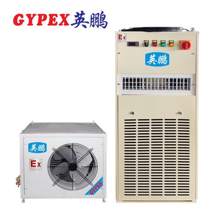 北京防爆空调 焦化厂用英鹏防爆高温空调