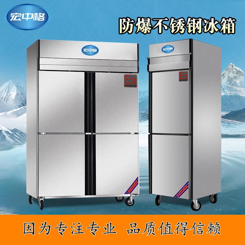 广州市不锈钢防爆冰箱正品保证