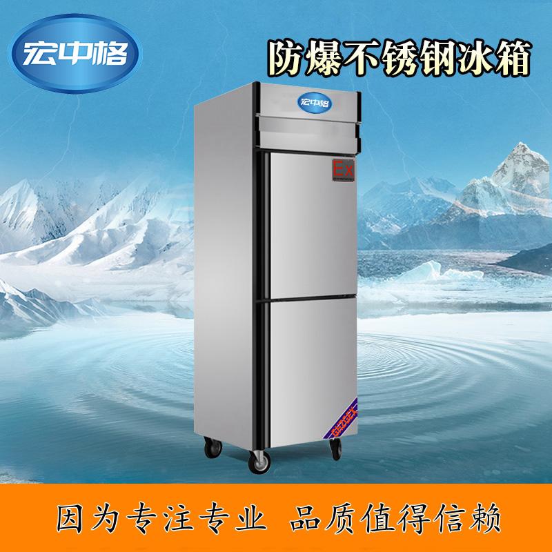 珠海市优质不锈钢防爆冰箱