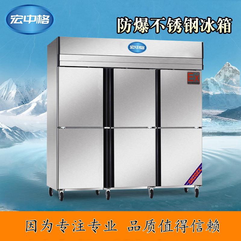 湛江市BL-910不锈钢防爆冰箱