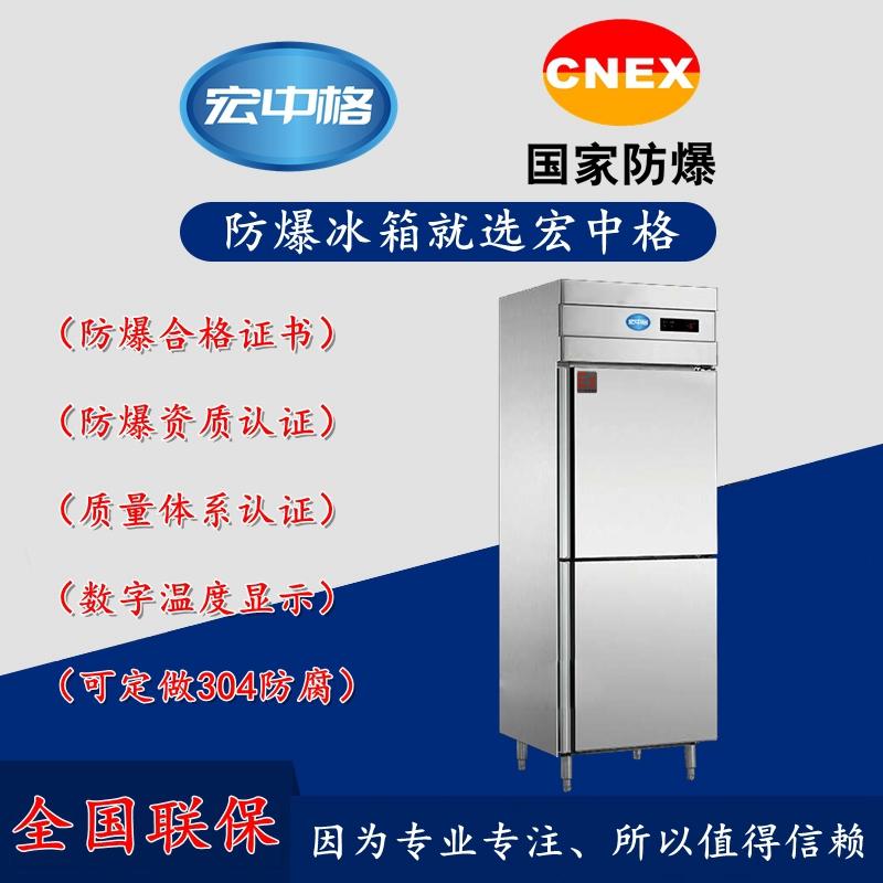 深圳市不锈钢防爆冰箱厂家