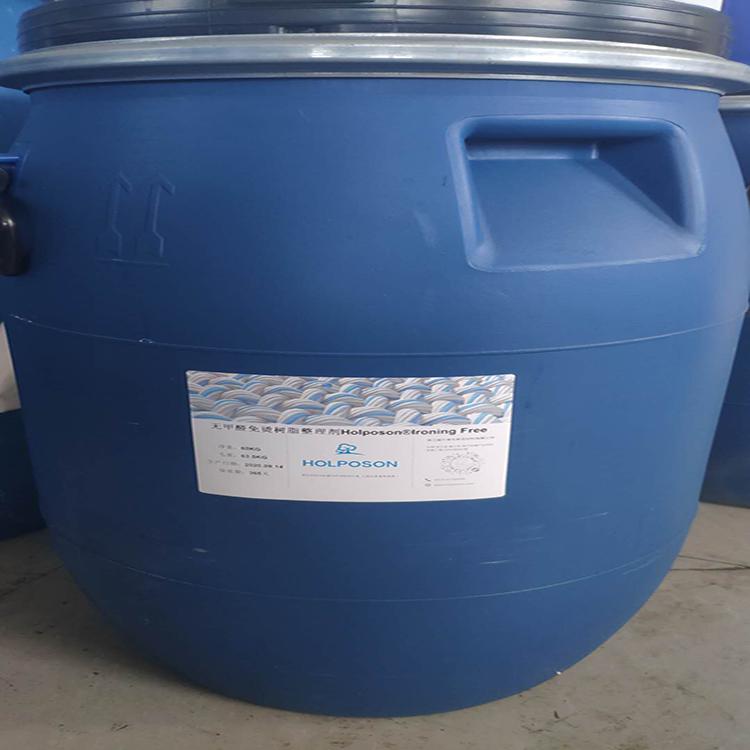 无甲醛免烫树脂整理剂 洗可穿抗皱整理剂